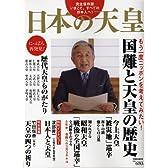 日本の天皇―国難と天皇の歴史 (Town Mook)