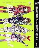 ライフル・イズ・ビューティフル【期間限定無料】 1 (ヤングジャンプコミックスDIGITAL)