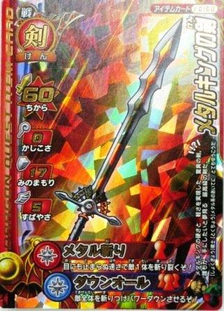 ドラゴンクエストモンスターバトルロード メタルキングの剣 I016Ⅱ (特典付:希少カード画像) 《ギフト》 #373