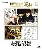 浦沢直樹の漫勉 萩尾望都(全巻購入キャンペーン応募券付) [Blu-ray]