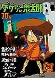 ゲゲゲの鬼太郎 70's8 [DVD] (商品イメージ)