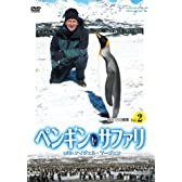 ペンギン・サファリ with ナイジェル・マーヴェン Vol.2 [DVD]
