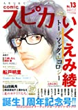 comicスピカ No.13