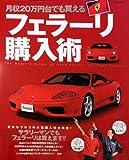 月収20万年台でも買えるフェラーリ購入術 (NEKO MOOK)