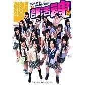 SKE48  部活魂 (扶桑社ムック)