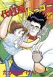 代打屋トーゴー(25) (モーニングコミックス)