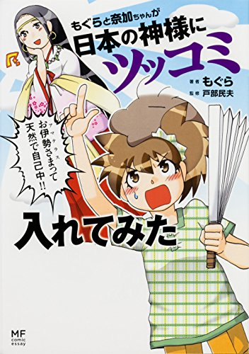もぐらと奈加ちゃんが日本の神様にツッコミ入れてみた (メディアファクトリーのコミックエッセイ)の詳細を見る