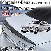 メルセデスベンツ W213 Eクラス リアトランクスポイラー リアルカーボン