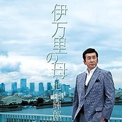 池田輝郎「伊万里の母」のジャケット画像