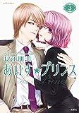 あいす☆プリンス(3) (ジュールコミックス)