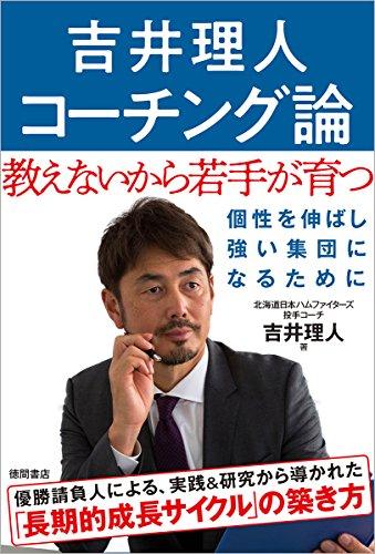 吉井理人 コーチング論: 教えないから若手が育つ