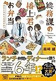 総務課の播上君のお弁当 ひとくちもらえますか? (宝島社文庫)