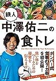 鉄人中澤佑二の食トレ (日本語)