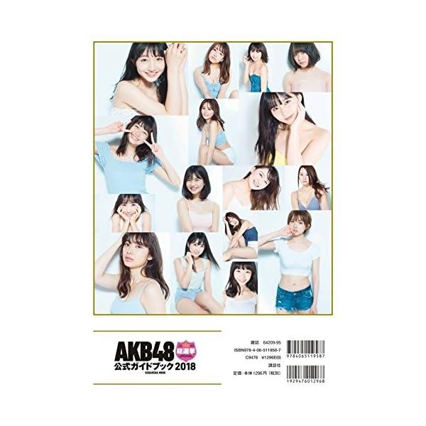 AKB48総選挙公式ガイドブック2018 (講...の紹介画像3