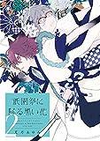 祇園祭に降る黒い花(2) (ウィングス・コミックス)