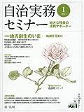 自治実務セミナー 2017年 01 月号 [雑誌]