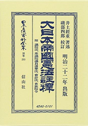 大日本帝国憲法(明治22年)註釈―附・議院法、衆議院議員選挙法、会計法、貴族院令 (日本立法資料全集)