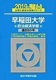 早稲田大学政治経済学部 2019―過去5か年 (大学入試完全対策シリーズ 21)