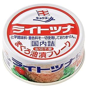 キョクヨー ライトツナまぐろ油漬(国産) 70g×48個