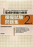 全経電卓計算能力検定2級模擬試験問題集