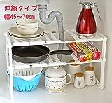 Asien ラック シンク下収納 伸縮タイプ 食器棚 伸縮棚 収納 フリーラック トイレ、キッチン収納棚 簡単組立式(45~70×26×38cm ホワイト)