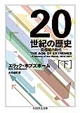 「20世紀の歴史 下 (ちくま学芸文庫)」販売ページヘ