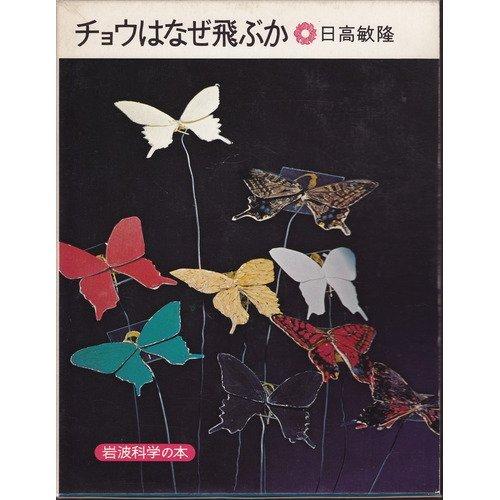 チョウはなぜ飛ぶか (岩波科学の本)の詳細を見る