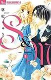 S&M~sweet marriage~ (1) (フラワーコミックスアルファ)