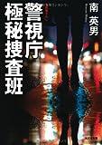警視庁極秘捜査班 / 南 英男 のシリーズ情報を見る