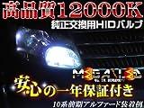 高品質】純正交換ヘッドライトHIDバルブ12000K★Y50/51フーガ前期/後期対応【メガLED】