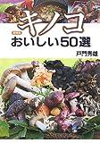 キノコ―おいしい50選