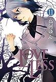 LOVELESS: 11 (ZERO-SUMコミックス)