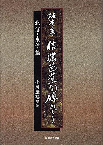 拓本集 信濃芭蕉句碑めぐり 北信・東信編