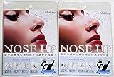 鼻筋を通したいあなたへ★2個セット 鼻プチ 鼻の高さを調整できる新感覚のアイテム コスプレや写真...