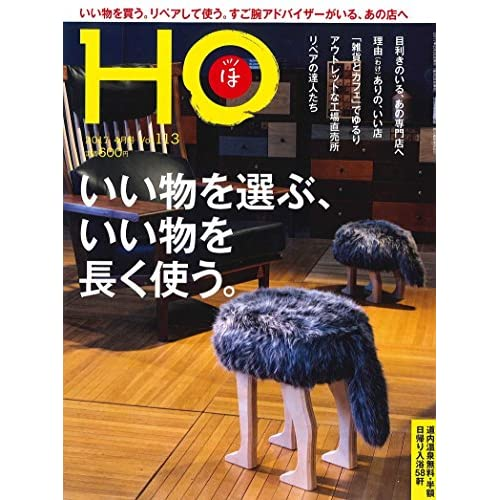 HO vol.113(いい物を選ぶ、いい物を長く使う。)