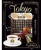 東京カフェ 2019
