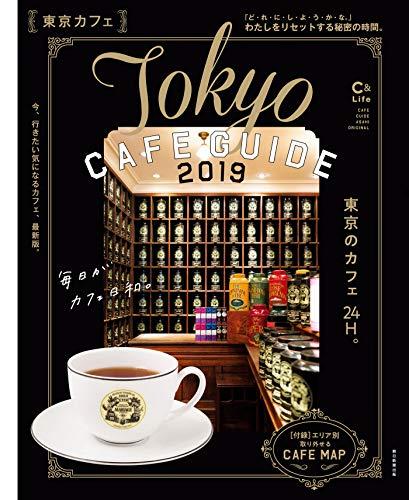 東京カフェ2019 (アサヒオリジナル)