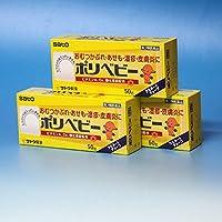 【第3類医薬品】ポリベビー 50g ×3