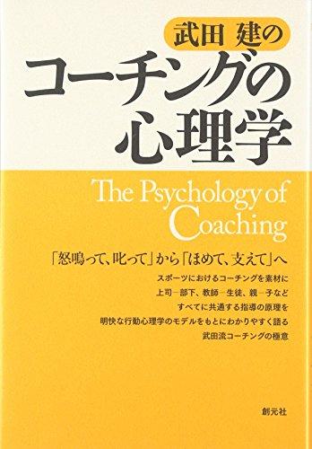 武田建のコーチングの心理学の詳細を見る