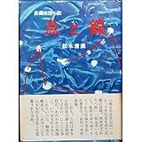 点と線―長編推理小説 (1958年)
