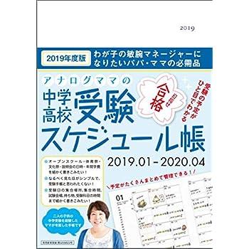 (アナログママ)analogmama 受験手帳 スケジュール帳 2019年度<2020年受験用> 携帯 受験 A5 (ホワイト)