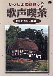 いっしょに歌おう 歌声喫茶 2 ともしび編 [DVD]