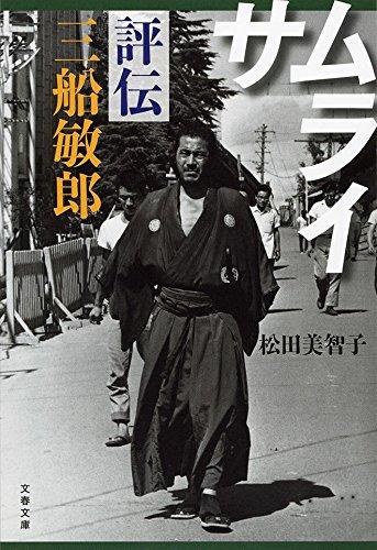 サムライ 評伝 三船敏郎 (文春文庫)の詳細を見る