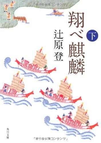翔べ麒麟(下) (角川文庫)の詳細を見る