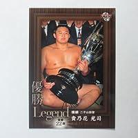 BBM2015大相撲カード【レギュラーカード】No.85優勝LEGENDカード/貴乃花(22回)
