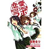 恋愛ラボ 3巻 (まんがタイムコミックス)