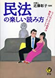 民法の楽しい読み方 ベッドの上での約束は無効ってホント? (KAWADE夢文庫)