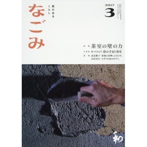 なごみ 2017年 03 月号[雑誌]