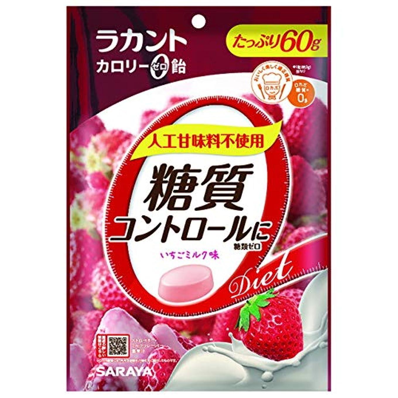 伝染性のアトラス機関車ラカント カロリーゼロ飴 いちごミルク 60g【3個セット】