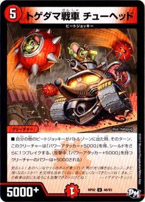 デュエルマスターズ新2弾/DMRP-02/48/UC/トゲダマ戦車 チューヘッド